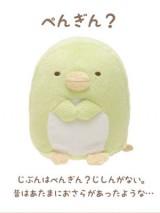 Sumikko Gurashi Penguin S Plush